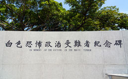 Memorial in Jieshou Park for victims of the White Terror suppression that followed the Febr. Taipei, Taiwan - August 5, 2017 - Memorial for victims of White Stock Images
