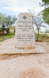 Memorial of Moses on mountain Nebo, Jordan Royalty Free Stock Photo
