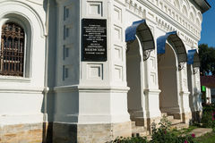 Memorial nameplate dedicated to Prince Vyazemsky - hero of Turkish war and buried here. Church of St. Dmitry Solunsky in village. Memorial nameplate dedicated to stock image