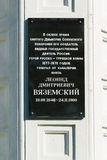 Memorial nameplate dedicated to Prince Vyazemsky - hero of Turkish war and buried here. Church of St. Dmitry Solunsky in village. Memorial nameplate dedicated to stock photography