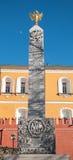 Memorial obelisk in Moscow Stock Photos