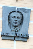 Memorial plaque Stock Image