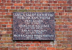 Memorial plaque  in fortress Oreshek Stock Photo