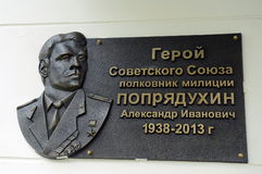 Memorial plaque hero of the Soviet Union Colonel of militia Alexander Popryadukhin. Royalty Free Stock Image