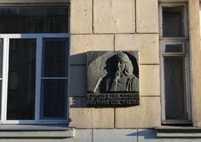 Memorial plaque on the house where the Russian poet Marina Tsvetaeva lived on Sivtsev Vrazhek street in Moscow. MOSCOW, RUSSIA -  APRIL 17, 2016: Memorial Royalty Free Stock Photography