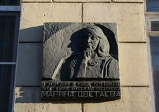 Memorial plaque on the house where the Russian poet Marina Tsvetaeva lived on Sivtsev Vrazhek street in Moscow. MOSCOW, RUSSIA -  APRIL 17, 2016: Memorial Royalty Free Stock Images