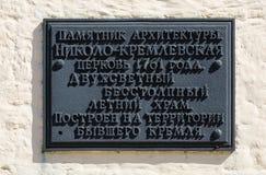 Memorial plaque of Nikolo-Kremlevskaya church, Vladimir, Russia stock images