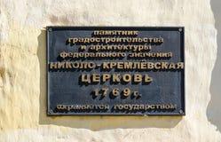 Memorial plaque of St. Nicholas Kremlin Church, Vladimir, Golden Ring of Russia royalty free stock photography