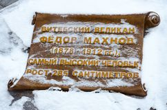 Memorial plaque Vitebsk giant Fedor Makhnov 1878-1912, tallest man, height - 285 centimeters, Vitebsk. VITEBSK, BELARUS - JANUARY 13, 2019: Memorial plaque ` stock image