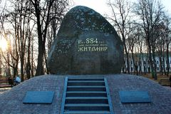 Memorial stone in Zhytomyr, Ukraine. Zhytomyr, Ukraine - December 12, 2011: Memorial stone installed to commemorate the 1100th anniversary of Zhytomyr Stock Photos