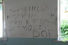 Memoriale della scuola di Beslan, dove il attacco terroristico era nel 2004 Immagine Stock Libera da Diritti