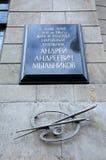 Memorualplaque gewijd aan A Mylnikov Royalty-vrije Stock Fotografie