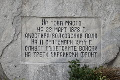 In memory of... A monument marking the mooring of the  Volhovski Regiment in 1878 and that of Soviet forces in 1944 Stock Photo