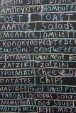 Menú griego del restaurante Fotos de archivo