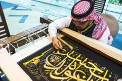 Men create Islamic calligraphy koran verses Stock Photos