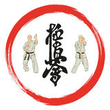 Men are engaged karate. Royalty Free Stock Images