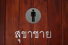 Men room signal Royalty Free Stock Photo