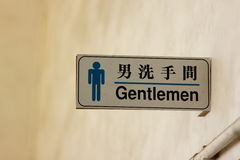 Men Toilet. Sign on the wall Stock Image