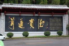 Mening; moal; taoism Arkivfoto