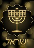 Menorah, jewish seven-branched candlestick in golden metal design.  Yamim Noraim Stock Images
