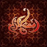 Mensaje árabe del saludo de la caligrafía para el Ramadán libre illustration