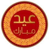Mensaje de ?Eid Mubarak? en árabe Fotografía de archivo