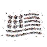 Mensen in de vorm van een Amerikaanse vlag stock illustratie