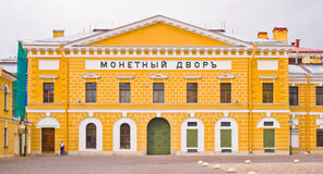 Menta en Peter y Paul Fortress en St Petersburg Fotografía de archivo