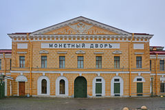 Menta in Peter ed in Paul Fortress in San Pietroburgo, Russia Fotografia Stock Libera da Diritti