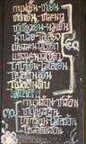 Menu blackboard. Thai word in Menu blackboard royalty free stock photography