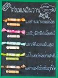 Menu blackboard. Thai word in Menu blackboard royalty free stock images
