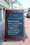 Menu de café Photographie stock libre de droits