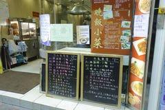 Menu del ristorante della lavagna Fotografia Stock