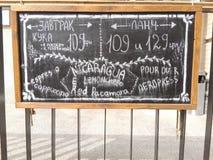 Menu na blackboard Obraz Stock