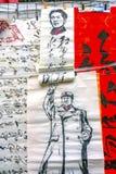 Mercado colorido Bei de Mao Sketches Calligraphy Panjuan Flea del papel foto de archivo libre de regalías