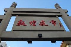 Mercado da noite de Dunhuang Fotografia de Stock Royalty Free