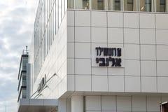 Mercado de Rothschild Allenby em Tel Aviv Imagens de Stock Royalty Free