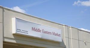 Mercado do Oriente Médio fotografia de stock
