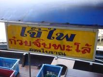 Mercado flotante en Tailandia fotografía de archivo