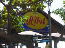 Mercado flotante en Tailandia fotos de archivo libres de regalías