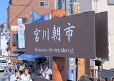 Mercado local Takayama Japón Fotos de archivo libres de regalías