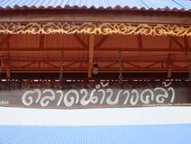 Mercato di galleggiamento in Tailandia immagine stock libera da diritti