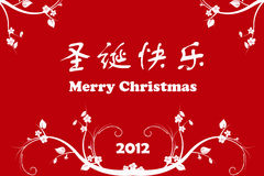 Merry Christmas. Beautiful greeting card of merry christmas 2012 with chinese characters Stock Illustration