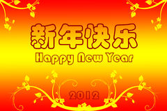 Merry Christmas. Beautiful greeting card of happy new year 2012 with chinese characters Stock Photography