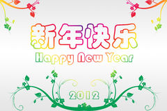 Merry Christmas. Beautiful greeting card of happy new year 2012 with chinese characters Royalty Free Stock Photo