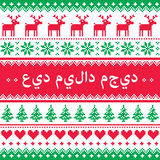 Merry Christmas in Arabic pattern with reindeer and snowflakes Stock Images