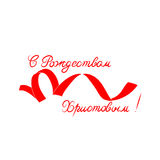 Merry-Christmas. Calligraphic inscription merry Christmas, in red on a white background vector illustration