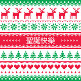 Merry Christmas in Chinese Cantonese pattern, greeting card Royalty Free Stock Image