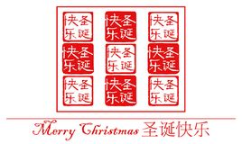 Merry Christmas - Chinese Hand-carved Seal. Merry Christmas in Chinese - Chinese Hand-carved Seal. There are two type traditional chinese seal on this image Royalty Free Stock Photos