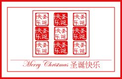 Merry Christmas - Chinese Hand-carved Seal. Merry Christmas in Chinese - Chinese Hand-carved Seal. There are two type traditional chinese seal on this image Royalty Free Stock Photography